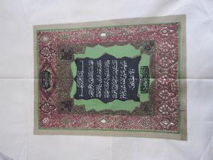 The Opening chapter of the Qur'an printed on cotton