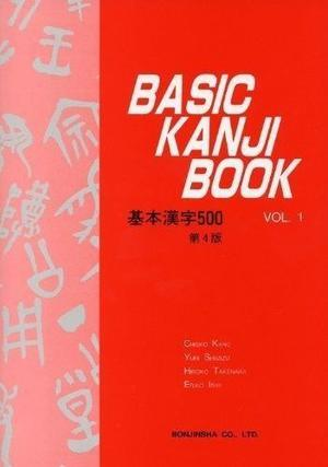 Basic Kanji Book Vol. 1 Kano, Chieko, Hiroko Takenaka, Eriko Ishii, Yuri Shimizu by Bonjinsha ()