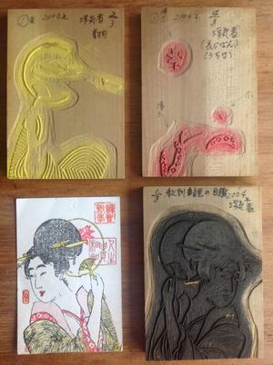 Four coloured woodblocks set for creating a woodblock print