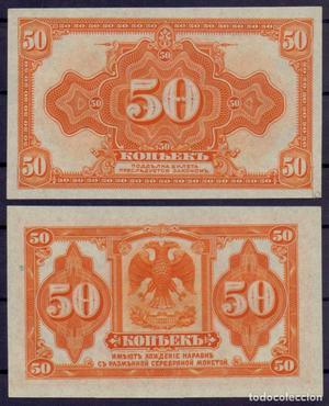 BILLETE RUSIA (SIBERIA Y URALES) GUERRA CIVIL - 50 KOPEKS -