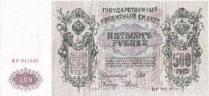 GRAN BILLETE DE RUSIA DE 500 RUBLOS DEL AÑO  TAMAÑO
