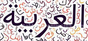 Cursos de arabe